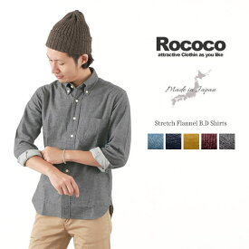 【まとめ買いで10%OFF】ROCOCO(ロココ) ストレッチ 無地 フランネル ボタンダウンシャツ / スタンダードフィット / 長袖 メンズ / 日本製 / FLANNEL B.D SHIRTS