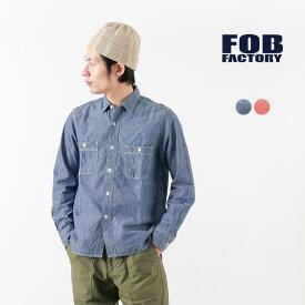 【期間限定ポイント10倍 10日23:59まで】FOB FACTORY(FOBファクトリー) F3378 シャンブレー ワークシャツ / メンズ / 長袖 無地 コットン / 日本製