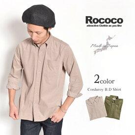 【20%OFF】ROCOCO(ロココ) コーデュロイ クラシックボタンダウンシャツ / アメリカンフィット / 長袖 / メンズ / 日本製 / CORDUROY B.D SHIRT / awf【セール】
