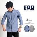 FOB FACTORY(FOBファクトリー) F3384 シャンブレー ボタンダウン シャツ / メンズ / 日本製 / CHAMBRAY B/D SHIRT