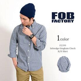 FOB FACTORY(FOBファクトリー) F3399 セルヴィッチ ギンガムチェック ボタンダウン シャツ / シャンブレー / 長袖 / メンズ / 日本製