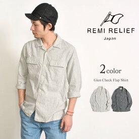 【20%OFF】REMI RELIEF(レミレリーフ) グレンチェック フラップシャツ / オープンカラー / コットン / 長袖 薄手 / メンズ / 日本製【セール】
