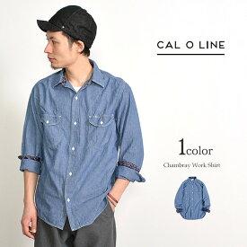 【70%OFF】CAL O LINE (キャルオーライン) シャンブレーワークシャツ / 長袖 / メンズ / 日本製【セール】