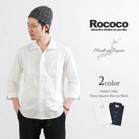 【限定クーポン対象】ROCOCO(ロココ) 綿麻ダンプ イタリアンカラー 7分袖シャツ / タイプライター / メンズ/ 無地 / 日本製