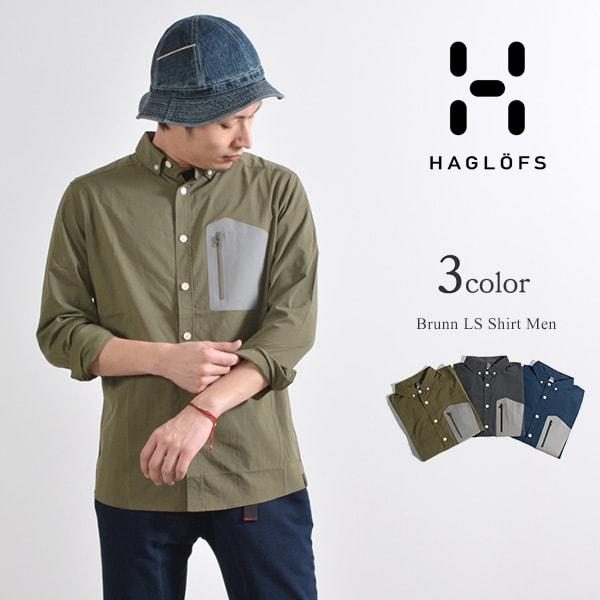 HAGLOFS(ホグロフス) ブラン ロングスリーブ シャツ メンズ / 長袖 / 薄手 軽量 / アウトドア / BRUNN LS SHIRT MEN
