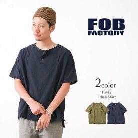 【30%OFF】FOB FACTORY(FOBファクトリー) F3412 イーサン シャツ / 半袖 / プルオーバー / メンズ / 無地 / コットンシルク / 日本製 / ETHAN SHIRT【セール】