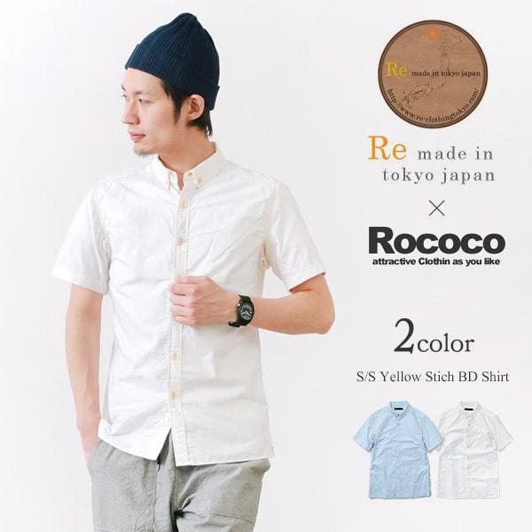 RE MADE IN TOKYO JAPAN(アールイー) イエローステッチ 半袖 ボタンダウンシャツ / ROCOCO 別注 / コットン 無地 / メンズ / 日本製 / S/S YELLOW STICH BD SHIRT