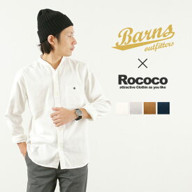 BARNS(バーンズ) オックス バンドカラーシャツ / 別注 / コットン / メンズ / 長袖 / 日本製 / BR-7749R
