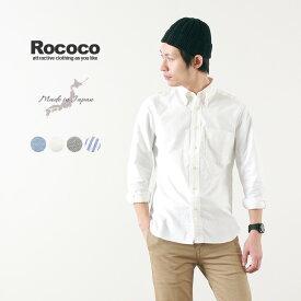 ROCOCO(ロココ) ボタンダウンシャツ プレミアム オックスフォード / スタンダードフィット / 長袖 / メンズ / 無地 ストライプ BDシャツ / 日本製 / クールビズ