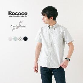 ROCOCO(ロココ) アメリカン オックスフォード S/S クラシック ボタンダウンシャツ 半袖 / アメリカンフィット / メンズ 無地 / 日本製 / クールビズ