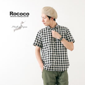 ROCOCO(ロココ) コットン リネン チェック クラシック ボタンダウン シャツ / アメリカンフィット / 半袖 / ギンガムチェック / 日本製
