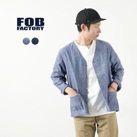 【期間限定ポイント10倍 10日23:59まで】FOB FACTORY(FOBファクトリー) F3444 シャツカーディガン / デニム / シャンブレー / メンズ / 日本製 / SHIRT CARDIGAN