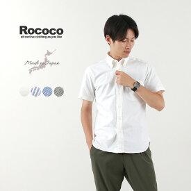 ROCOCO(ロココ) ボタンダウンシャツ プレミアム オックスフォード / スタンダードフィット / 半袖 / メンズ / 無地 ストライプ BDシャツ / 日本製 / クールビズ
