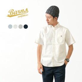 BARNS (バーンズ) オックス ショートスリーブ ボタンダウンシャツ / 半袖 / メンズ 日本製 / BR-5266 / OXFORD S/S BD SHIRT