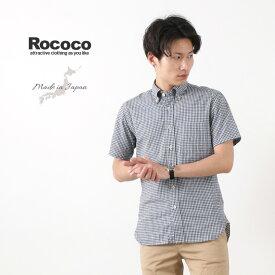 ROCOCO(ロココ) ギンガムチェック 半袖 ボタンダウンシャツ / インディゴ シャンブレー / スタンダードフィット / メンズ / 日本製