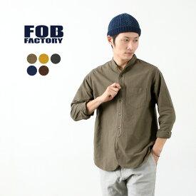 【ポイント10倍!1/25(月)23:59まで】FOB FACTORY(FOBファクトリー) F3464 後染め バンドカラー シャツ / メンズ / コットン / 長袖 / オックスフォード / 日本製