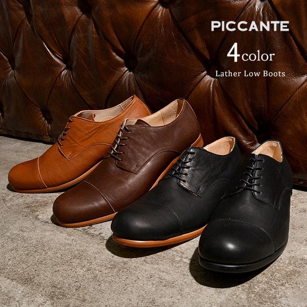 【20日限定ポイント10倍】PICCANTE(ピカンテ) キャップトゥ レザーローブーツ レザーシューズ 革靴 / メンズ / 日本製