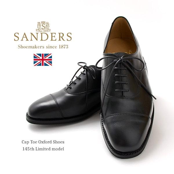 SANDERS(サンダース) #1846B キャップトゥ オックスフォード / レザーシューズ レザーブーツ ドレスシューズ / 内羽根 ストレートチップ レースアップ / メンズ / 145th 記念モデル / 英国製