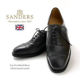 【ポイント10倍 26日1:59まで】SANDERS(サンダース) #1846B キャップトゥ オックスフォード / レザーシューズ レザーブーツ ドレスシューズ / 内羽根 ストレートチップ レースアップ / メンズ / 145th 記念モデル / 英国製