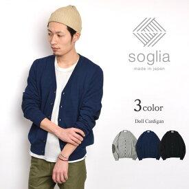 SOGLIA(ソリア) ドール コットン ニット カーディガン / メンズ / 綿 薄手 / 日本製 / DOLL CARDIGAN