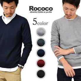 ROCOCO(ロココ) イタリアンキャッシュウール 14GG ハイゲージニット ウォッシャブル / Vネック クルーネック / メンズ / 薄手 / 洗えるニット / セーター