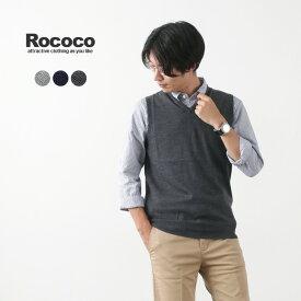ROCOCO(ロココ) イタリアン エクストラ ファイン メリノウール 14GG ハイゲージ ニット ベスト ウォッシャブル / Vネック / メンズ / rnd