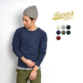 BARNS (バーンズ) 吊り編み 裏毛 クルー スウェット / 無地 / メンズ / カラー別注 / 日本製 / L/S CREW SWEAT / BR-4930N