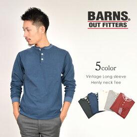 BARNS(バーンズ) 小寸編み ヴィンテージ ロングスリーブ ヘンリーネック Tシャツ / フラットシーマ / 長袖 メンズ 日本製 / BR-3044