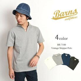 BARNS(バーンズ) 小寸編み ヴィンテージ スキッパーポロシャツ / 半袖 / フラットシーマ / メンズ / 無地 / 日本製 / BR-7100
