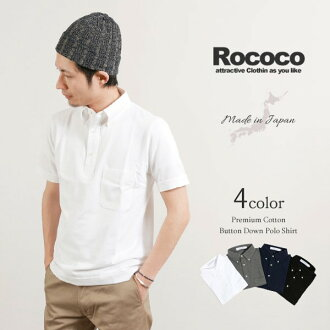 ROCOCO (Rococo) Premium cotton button down Polo / Kanoko / short sleeve / / B. D. Polo Shirt men's made in Japan