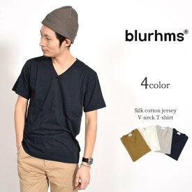 【30%OFF】BLURHMS(ブラームス) シルクコットン ジャージー VネックTシャツ / 半袖 / メンズ / 無地 / 日本製 / クールビズ【セール】