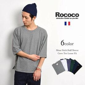 【期間限定ポイント10倍】ROCOCO(ロココ) ピケ 鹿の子 ルーズフィット Tシャツ / 7分袖 / メンズ / フランス製