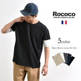 【30%OFF】ROCOCO(ロココ) ジャージーコットン ルーズフィット Tシャツ / クルーネック / メンズ / フランス製【セール】