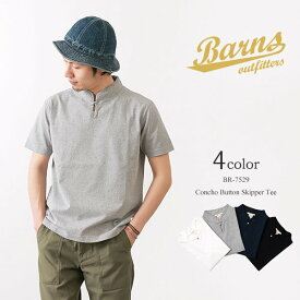 BARNS(バーンズ) BR-7529 小寸編み コンチョボタン スキッパーTシャツ / フラットシーマ / メンズ / 無地 / 日本製 / CONCHO BUTTON SKIPPER TEE