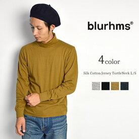 【期間限定ポイント10倍】BLURHMS(ブラームス) シルク コットン ジャージー タートルネック ロングスリーブ Tシャツ / 長袖 / メンズ / 無地 / 日本製