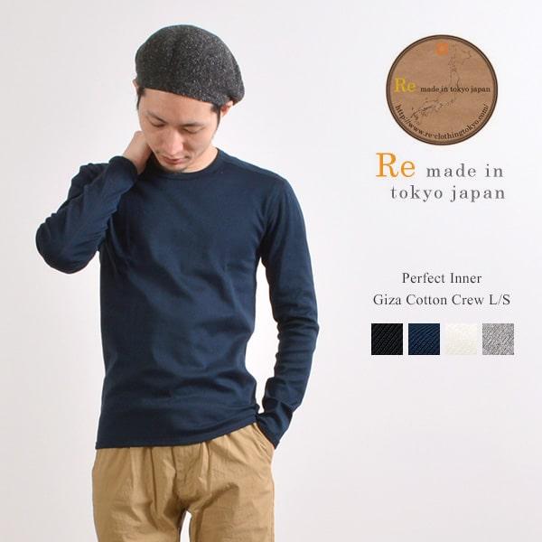 【最大10%OFFクーポン対象】RE MADE IN TOKYO JAPAN(アールイー) パーフェクトインナー ギザコットン クルー ロングスリーブ Tシャツ / メンズ / 日本製 / PERFECT INNER GIZA COTTON CREW L/S