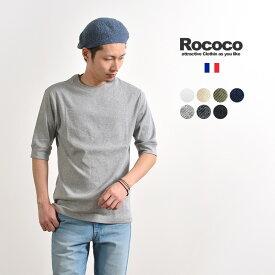 ROCOCO(ロココ) スムースリブ コットン クルー Tシャツ / ハーフスリーブ / メンズ / フランス製