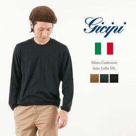 GICIPI (ジチピ) カシミアコットン クルーネックTシャツ ロングスリーブ / 無地 / 長袖 / メンズ / イタリア製