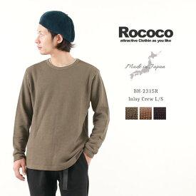 【期間限定ポイント10倍】ROCOCO(ロココ) BH-2315R インレイクルー / カットソー / Tシャツ / 長袖 / メンズ / 日本製