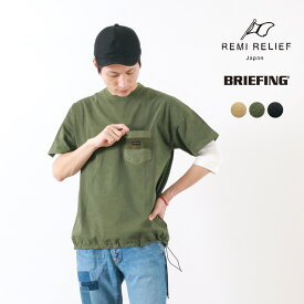 REMI RELIEF × BRIEFING(レミレリーフ × ブリーフィング) コラボ ポケット Tシャツ 1 / ビッグシルエット / 半袖 / ポケット / メンズ / 日本製