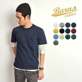 BARNS(バーンズ) 吊り編み 天竺 ループウィール クルーネック ポケット Tシャツ / 米綿 / メンズ / カラー別注 / 半袖 無地 / 日本製 / BR-1100 / クールビズ