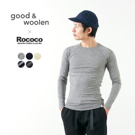 GOOD & WOOLEN(グッドアンドウーレン) 別注 スーパーファインメリノ ロングスリーブ Tシャツ / インナー / ベースレイヤー / メンズ / 日本製