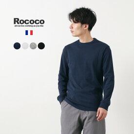【30%OFF】ROCOCO(ロココ) スムースリブ コットン クルー Tシャツ / ロングスリーブ / メンズ / レディース / フランス製【セール】