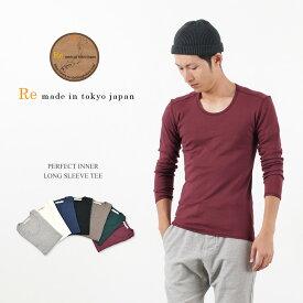 RE MADE IN TOKYO JAPAN(アールイー) パーフェクトインナー ロングスリーブ Uネック / 長袖 無地 Tシャツ / メンズ / 日本製