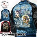 ジャパネスク 和柄 スカジャン 風神 雷神 リバーシブル 刺繍 ジャケット アウター 3RSJ-003 ホワイトデー ラッピング プレゼント
