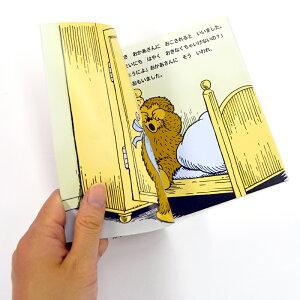 ラスムス絵本はしるベッド【メール便可】