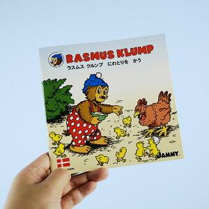 ラスムス絵本にわとりをかう