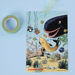 ラスムスポストカード(海底)