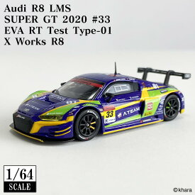 エヴァンゲリオン ミニカー(1/64スケール) アウディ R8 エヴァRT初号機 X Works エヴァレーシング SUPER GT 2020 Audi レーシングカー インテリア 雑貨 ダイキャストカー モデルカー