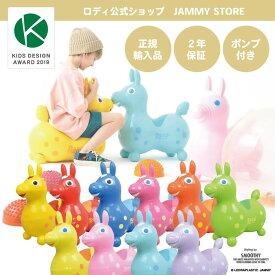【RODY(ロディ)公式・正規品】ロディ本体 ロディ 乗用